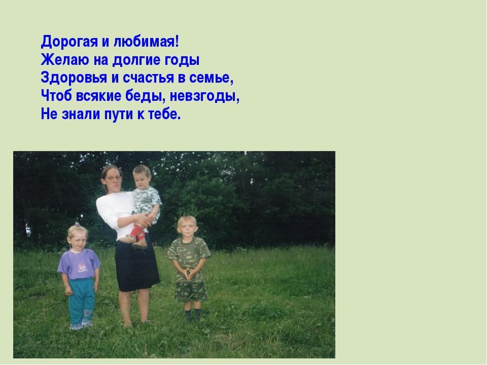 Дорогая и любимая! Желаю на долгие годы Здоровья и счастья в семье, Чтоб всяк...