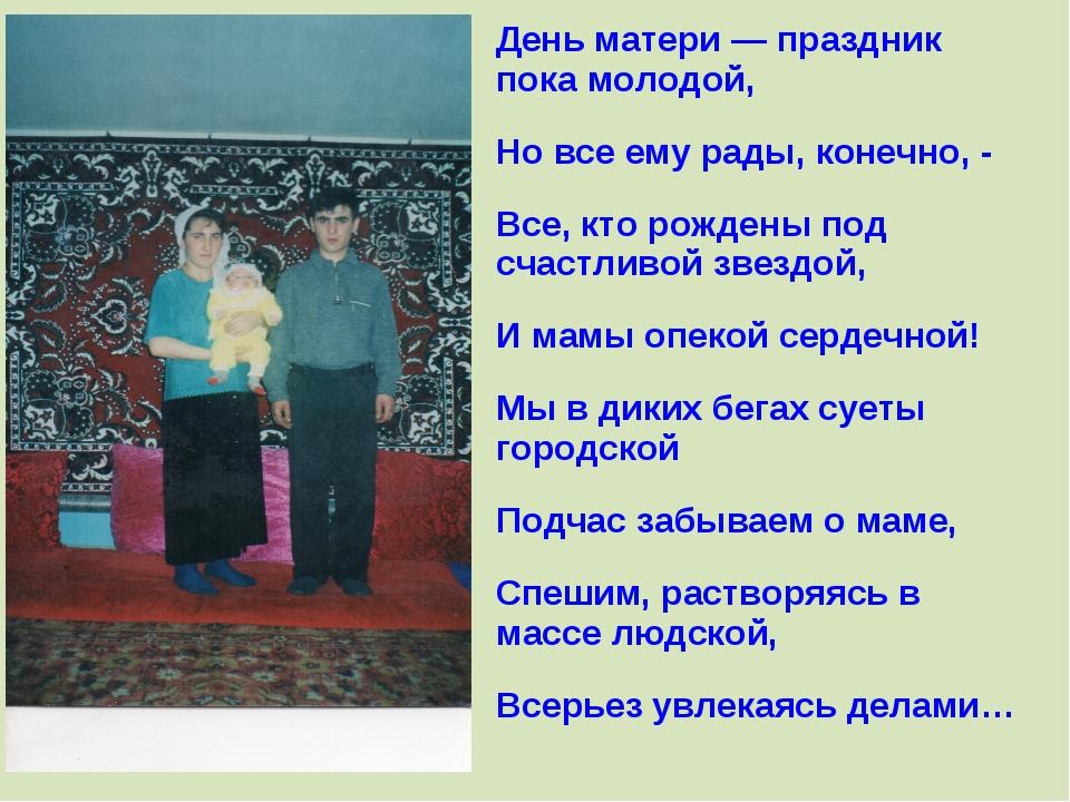 День матери — праздник пока молодой, Но все ему рады, конечно, - Все, кто рож...