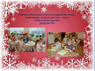Учитель начальных классов Сафронова Ольга Николаевна провела мастер – класс «