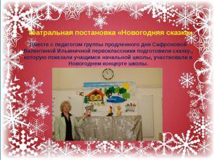 Театральная постановка «Новогодняя сказка» Вместе с педагогом группы продленн
