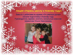 Акция «Укрась школу к Новому году» Вместе с ребятами из кружка «Оч.умелые руч
