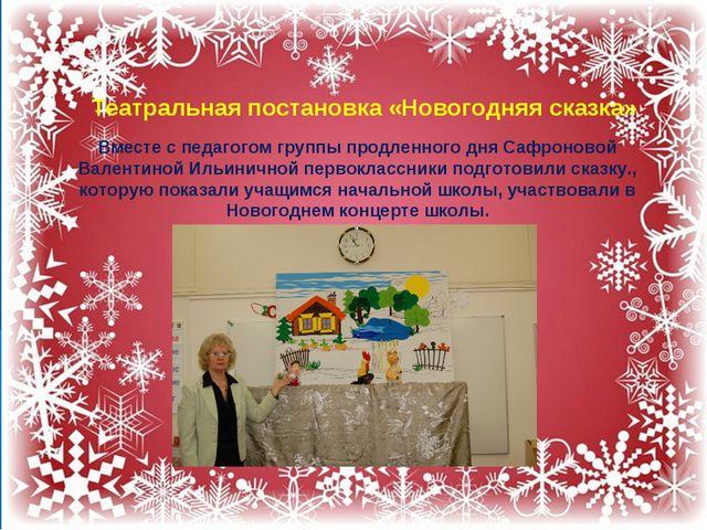 Театральная постановка «Новогодняя сказка» Вместе с педагогом группы продленн...