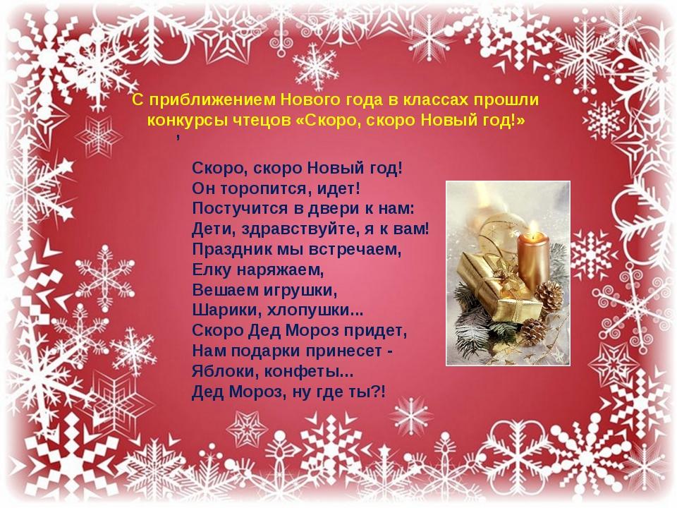 , Скоро, скоро Новый год! Он торопится, идет! Постучится в двери к нам: Дети,...