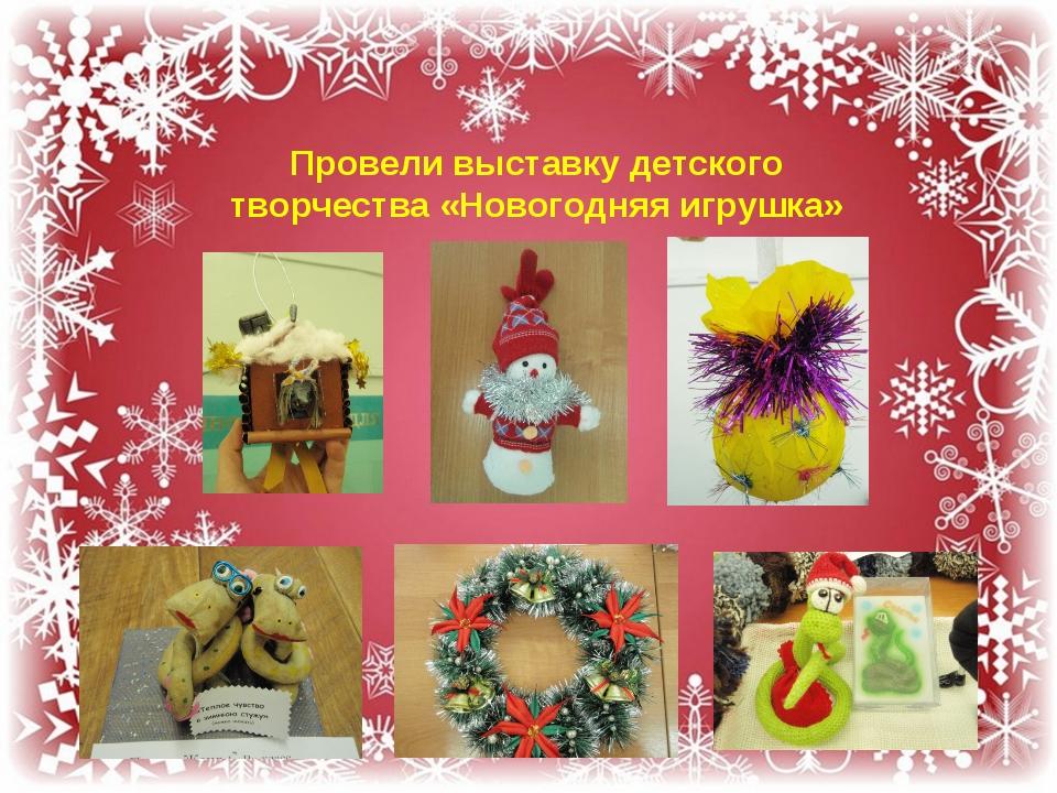 Провели выставку детского творчества «Новогодняя игрушка»
