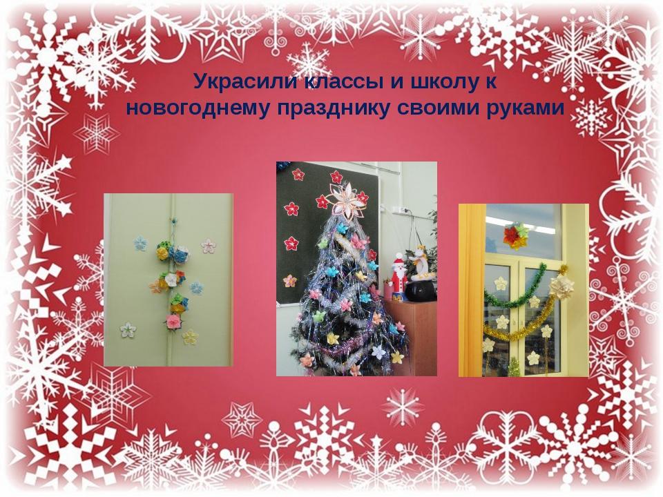 Украсили классы и школу к новогоднему празднику своими руками