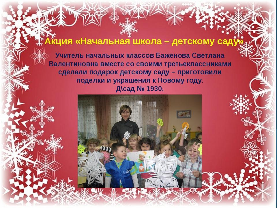 Акция «Начальная школа – детскому саду» Учитель начальных классов Баженова Св...