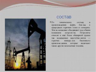состав По химическому составу и происхождению нефть бли-зка к природным горю