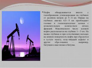 Нефть обнаруживается вместе с газообразными углеводородами на глубинах от де