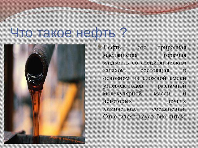 Что такое нефть ? Нефть— это природная маслянистая горючая жидкость со специф...