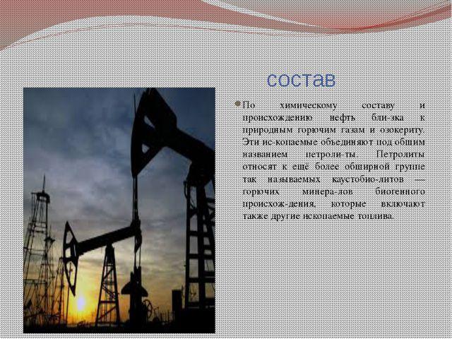 состав По химическому составу и происхождению нефть бли-зка к природным горю...