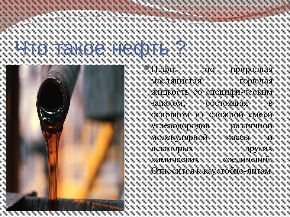 Нефть как лекарства картинки