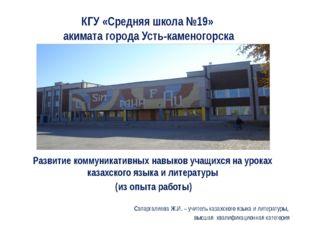 КГУ «Средняя школа №19» акимата города Усть-каменогорска Развитие коммуникати