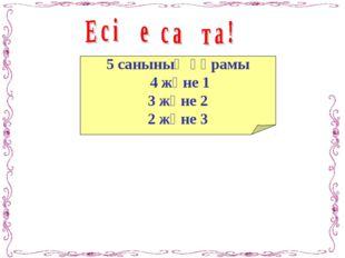 5 санының құрамы 4 және 1 3 және 2 2 және 3