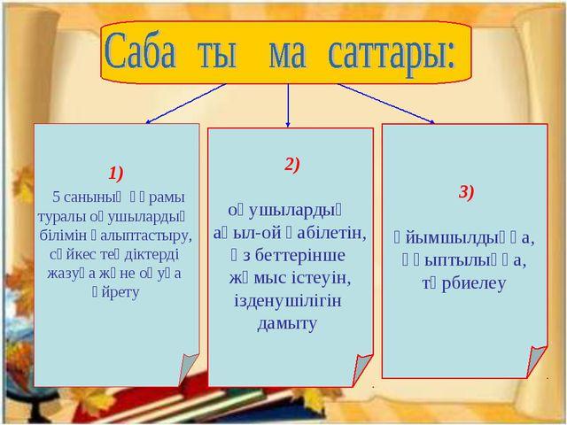 1) 5 санының құрамы туралы оқушылардың білімін қалыптастыру, сәйкес теңдіктер...