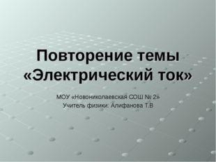 Повторение темы «Электрический ток» МОУ «Новониколаевская СОШ № 2» Учитель фи