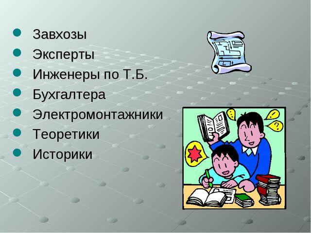 Завхозы Эксперты Инженеры по Т.Б. Бухгалтера Электромонтажники Теоретики Исто...