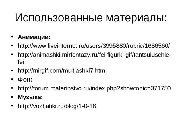 Использованные материалы: Анимации: http://www.liveinternet.ru/users/3995880/...