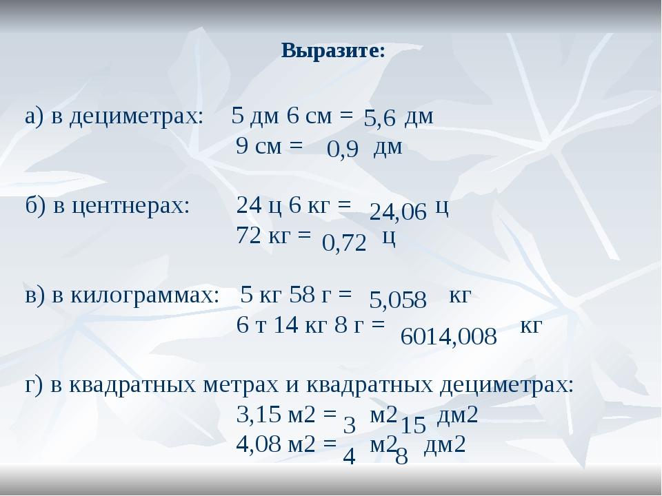Выразите: а) в дециметрах: 5 дм 6 см = дм 9 см = дм б) в центнерах: 24 ц 6 кг...
