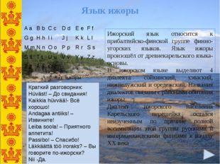 Язык ижоры Ижорский язык относится к прибалтийско-финской группе финно-угорс