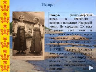 Ижора- финно-угорский народ, в древности— основное население Ижорской земли.