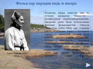 Фольклор народов водь и ижора Фольклор ижора известен нам по устному народно