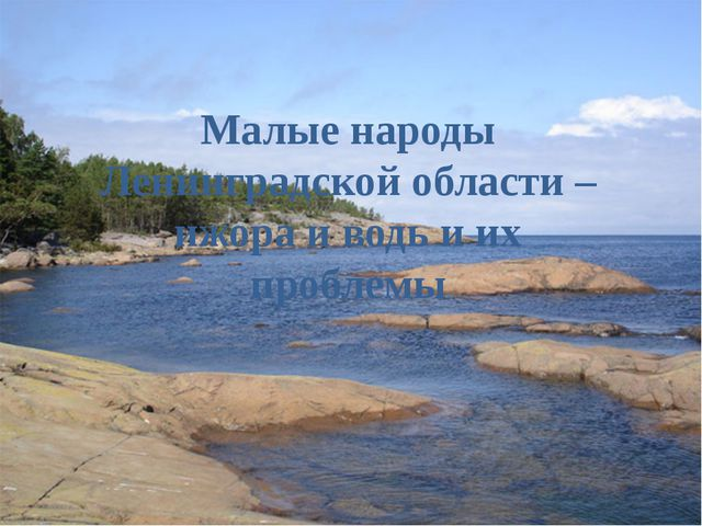 Малые народы Ленинградской области –ижора и водь и их проблемы