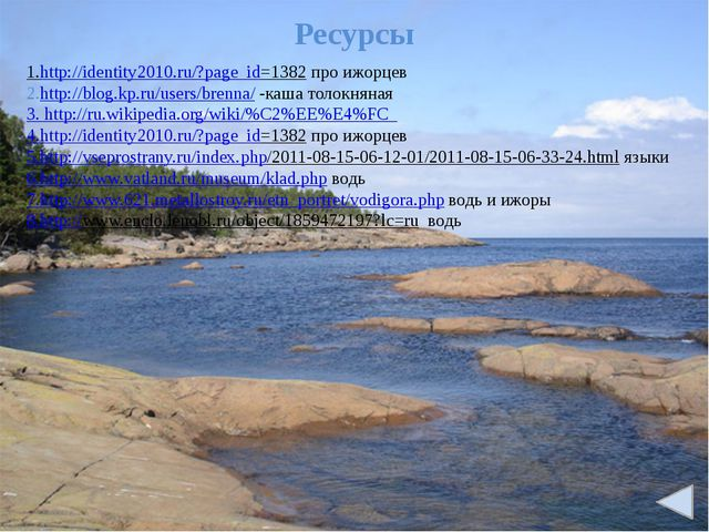 Ресурсы 1.http://identity2010.ru/?page_id=1382 про ижорцев 2.http://blog.kp....