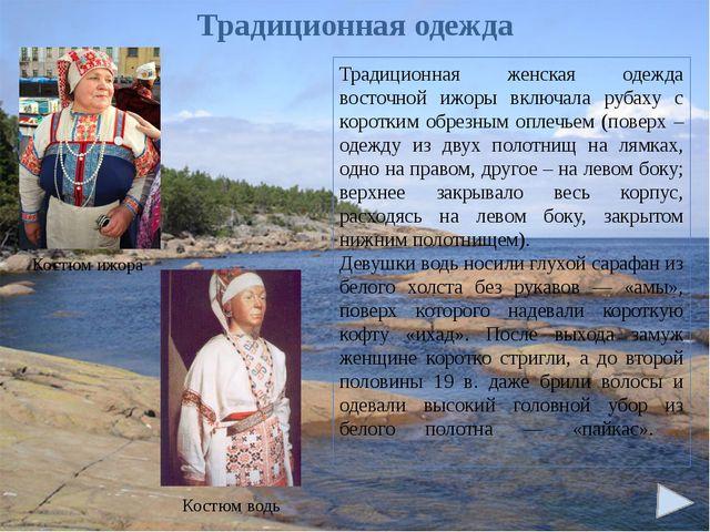 Традиционная женская одежда восточной ижоры включала рубаху с коротким обрез...