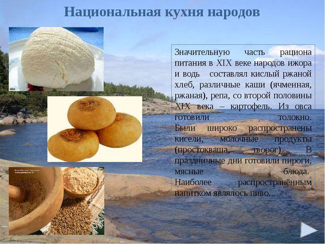 Значительную часть рациона питания в XIX веке народов ижора и водь составлял...
