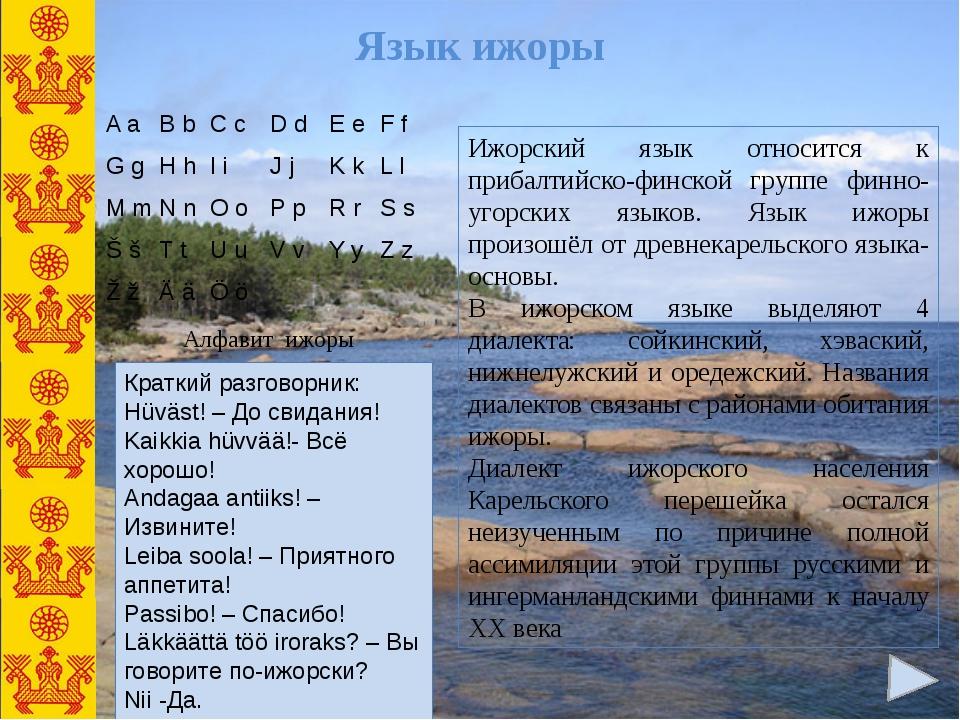 Язык ижоры Ижорский язык относится к прибалтийско-финской группе финно-угорс...