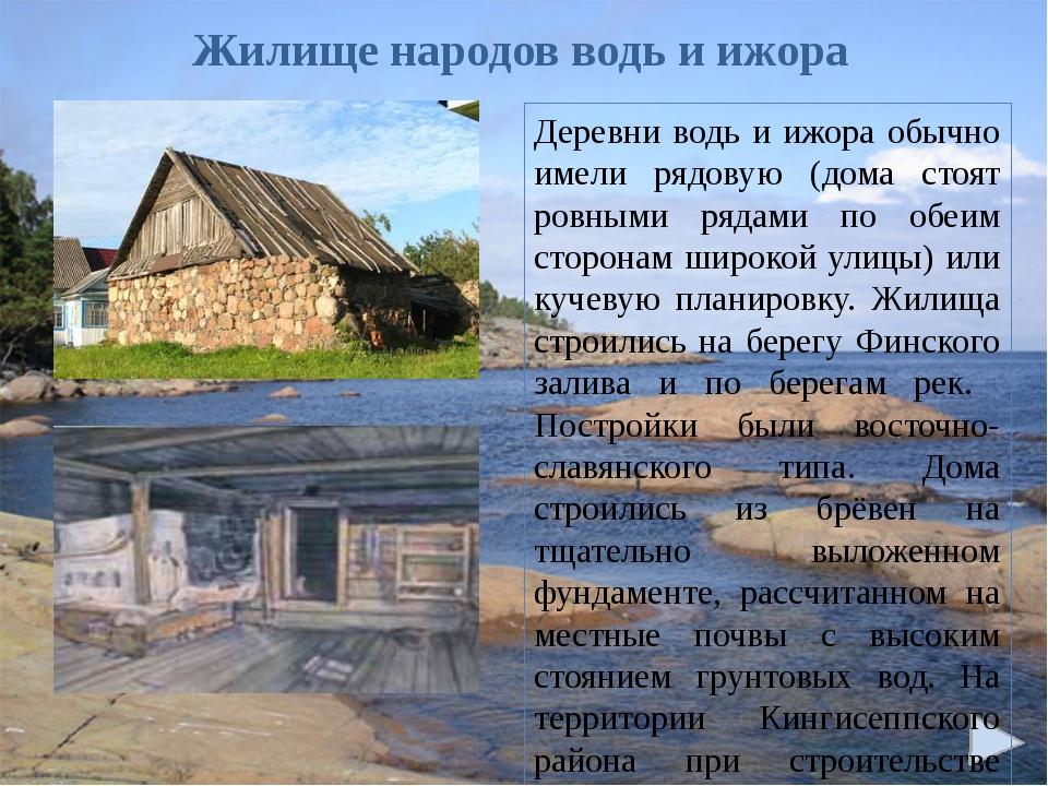 Жилище народов водь и ижора Деревни водь и ижора обычно имели рядовую (дома...