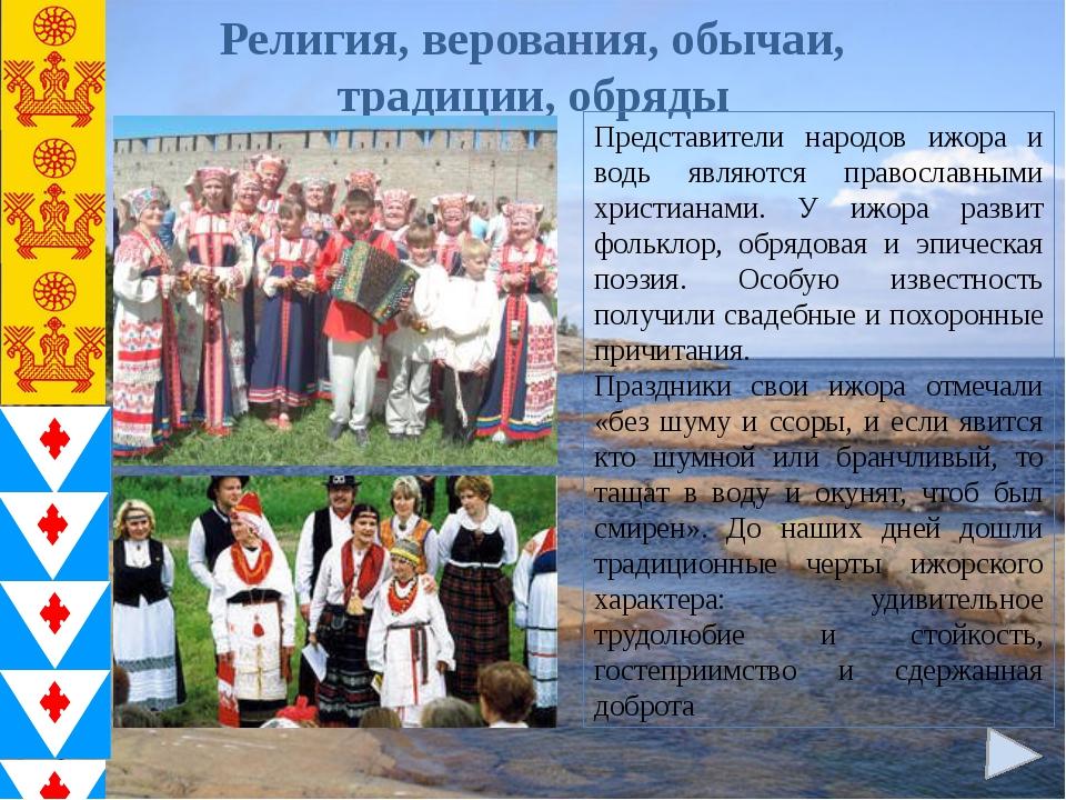 Религия, верования, обычаи, традиции, обряды Представители народов ижора и в...