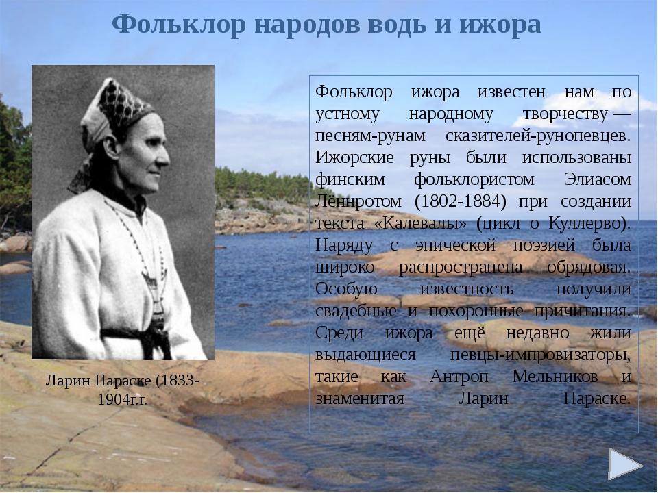 Фольклор народов водь и ижора Фольклор ижора известен нам по устному народно...