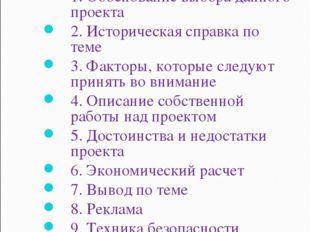 РАЗДЕЛЫ ПРОЕКТА 1. Обоснование выбора данного проекта 2. Историческая справка