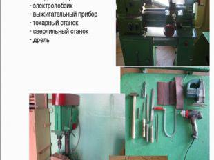 ИНСТРУМЕНТЫ напильник наждачная бумага электролобзик выжигательный прибор ток