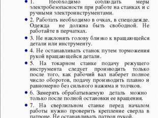 9.Техника безопасности 1. Необходимо соблюдать меры электробезопасности при р