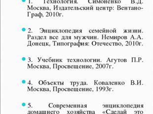 10.Используемая литература 1. Технология. Симоненко В.Д. Москва, Издательский