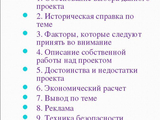 РАЗДЕЛЫ ПРОЕКТА 1. Обоснование выбора данного проекта 2. Историческая справка...
