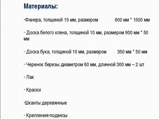 Подготовка материалов и инструментов Материалы: Фанера, толщиной 15 мм, разме...