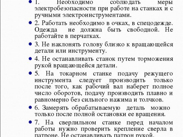 9.Техника безопасности 1. Необходимо соблюдать меры электробезопасности при р...