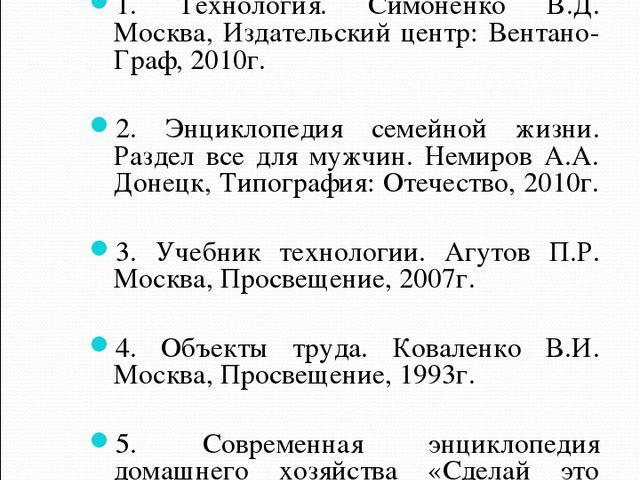 10.Используемая литература 1. Технология. Симоненко В.Д. Москва, Издательский...