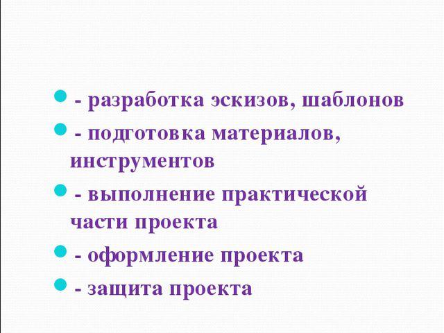4. Описание собственной работы над проектом - разработка эскизов, шаблонов -...