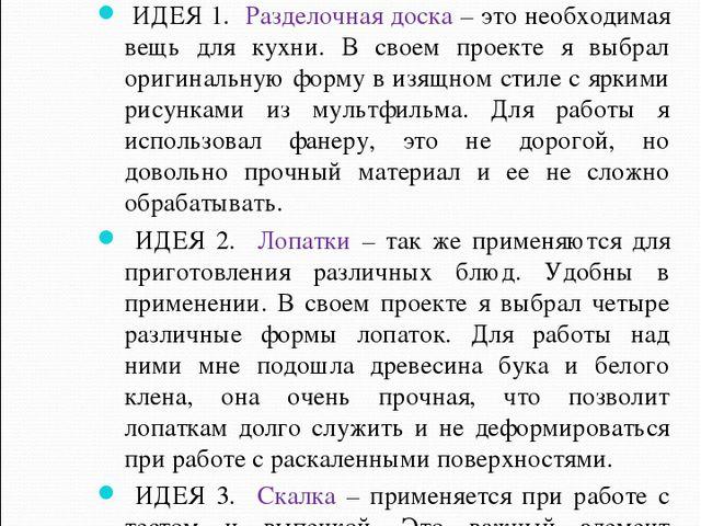 Обоснования выбора эскиза и материала для кухонных принадлежностей ИДЕЯ 1. Ра...
