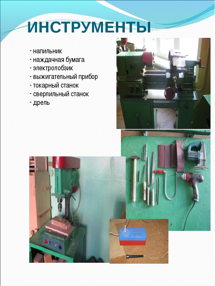 ИНСТРУМЕНТЫ напильник наждачная бумага электролобзик выжигательный прибор ток...