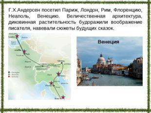 Г.Х.Андерсен посетил Париж, Лондон, Рим, Флоренцию, Неаполь, Венецию. Величес