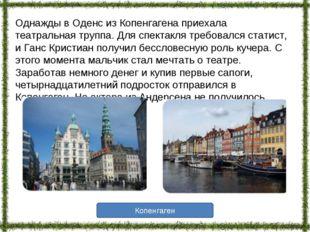 Однажды в Оденс из Копенгагена приехала театральная труппа. Для спектакля тре