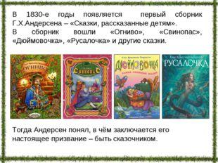 В 1830-е годы появляется первый сборник Г.Х.Андерсена – «Сказки, рассказанные