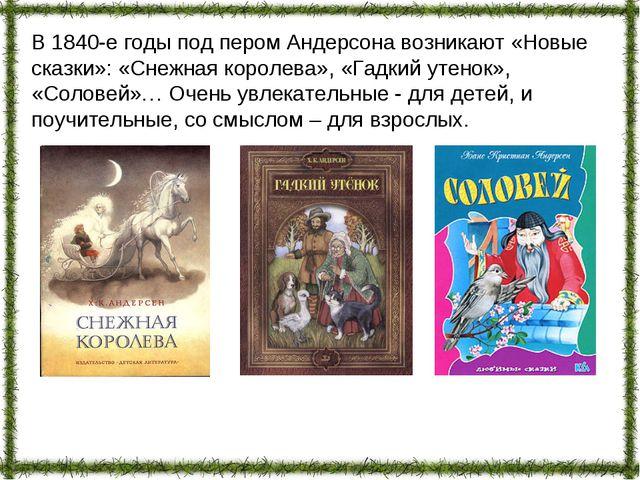В 1840-е годы под пером Андерсона возникают «Новые сказки»: «Снежная королева...