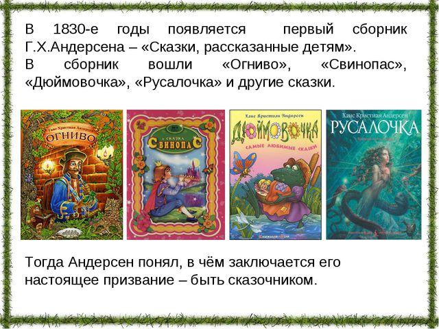 В 1830-е годы появляется первый сборник Г.Х.Андерсена – «Сказки, рассказанные...