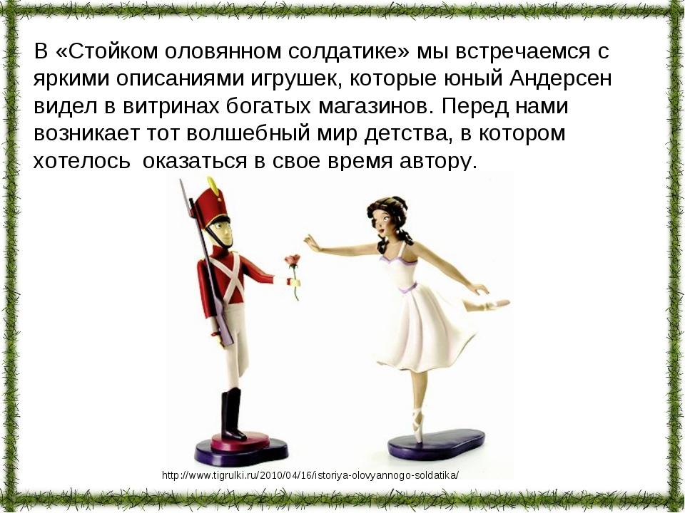 В «Стойком оловянном солдатике» мы встречаемся с яркими описаниями игрушек, к...